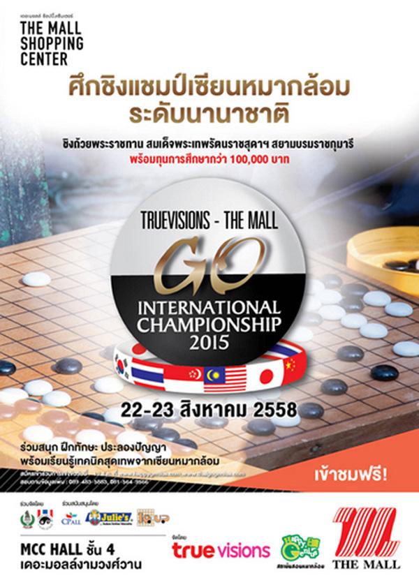 themall-2015_poster_e