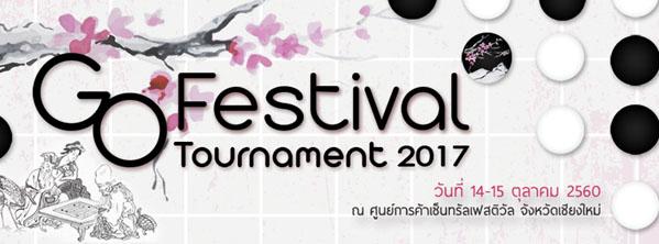 การแข่งขันหมากล้อม GO Festival Tournament 2017